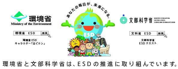 環境省と文部科学省は、ESDの推進に取り組んでいます。